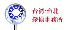 台湾台北探偵事務所