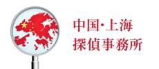 中国・上海探偵事務所