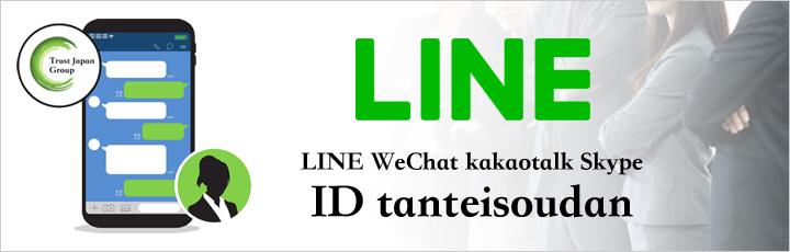 LINE・コンタクト